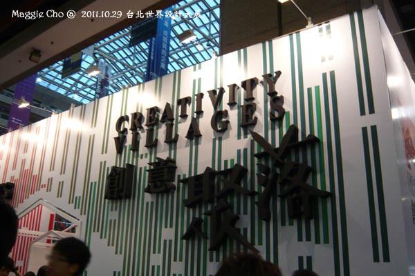 2011-1029-161410(北)南港-台北世界設計大展.jpg