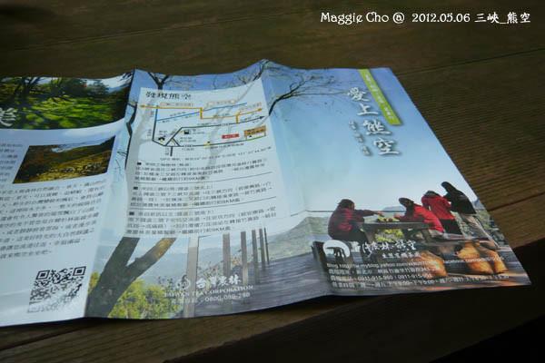 2012-0506-131104(北)三峽-熊空.jpg