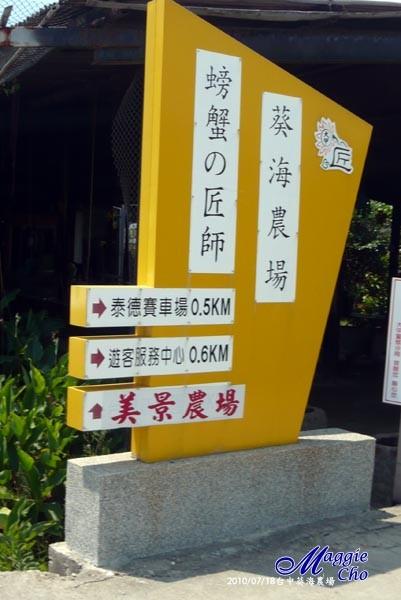 2010-0718-134156(中)大甲-葵海農場.jpg