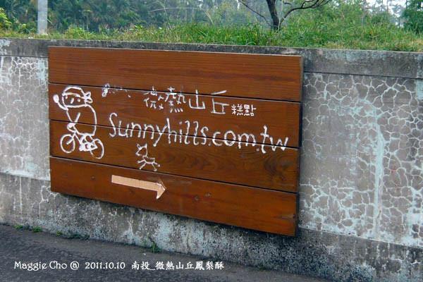 2011-1010-090017(投)市區-微熱山丘.jpg