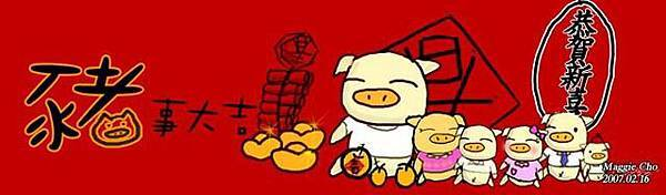 2007(096)豬年賀卡.jpg