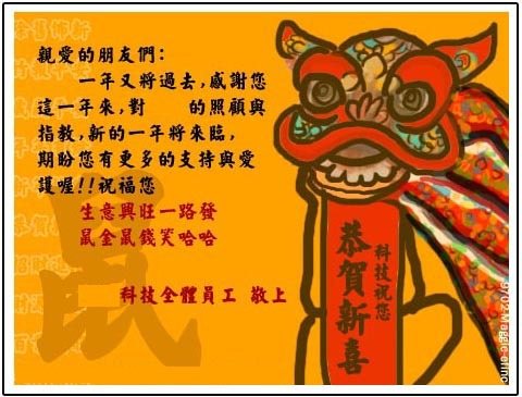 2008(097)鼠年賀卡.jpg