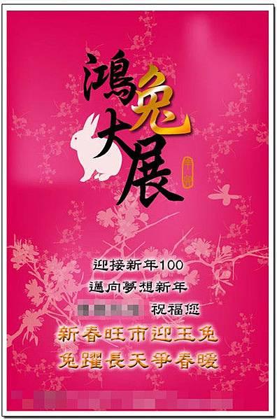 2011(100)兔年賀卡.jpg