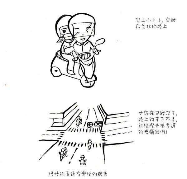 砸記001-勇闖高速路02.jpg