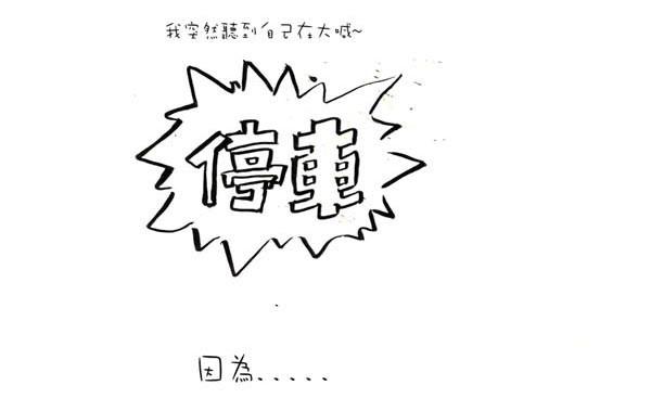 砸記001-勇闖高速路04.jpg