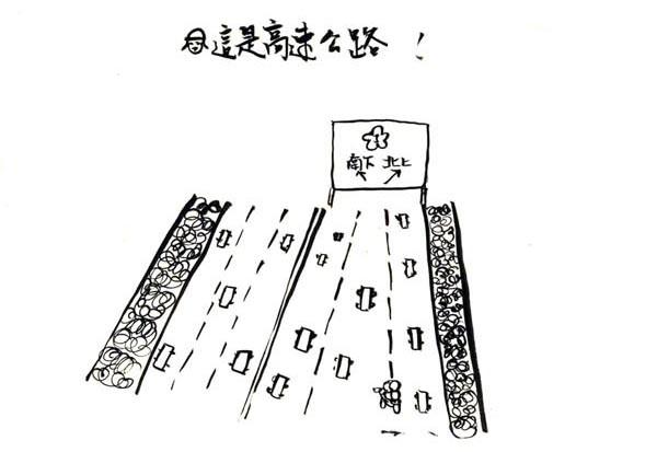 砸記001-勇闖高速路05.jpg