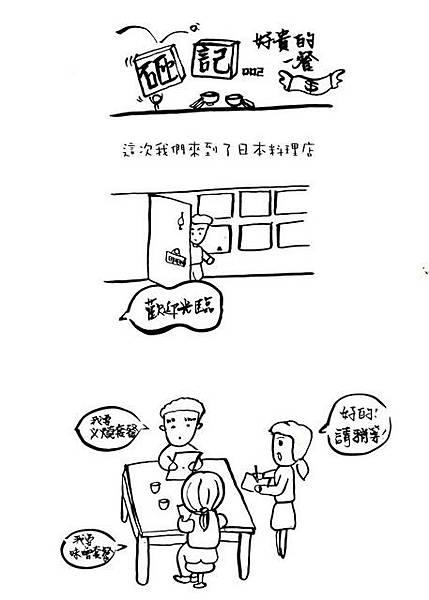 砸記002-好貴的餐01.jpg