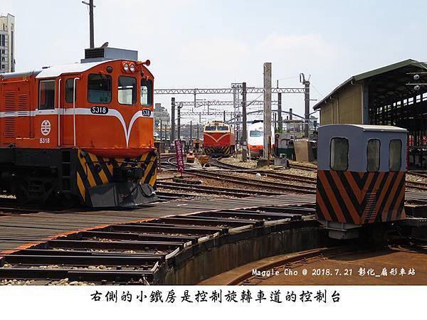 2018_0721_130907彰化_扇形車站.JPG
