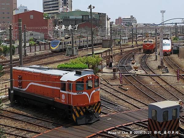 2018_0721_131155彰化_扇形車站.JPG