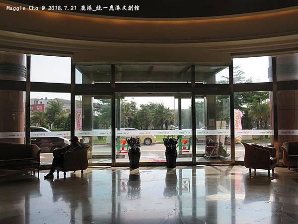 2018_0721_164251鹿港_統一鹿港文創會館.JPG