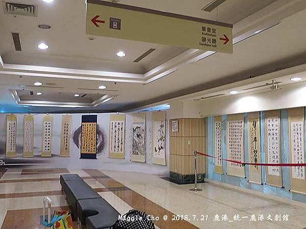 2018_0721_145710鹿港_統一鹿港文創會館.JPG