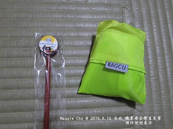 2018_0812_185053台北_職業安全小英雄.JPG
