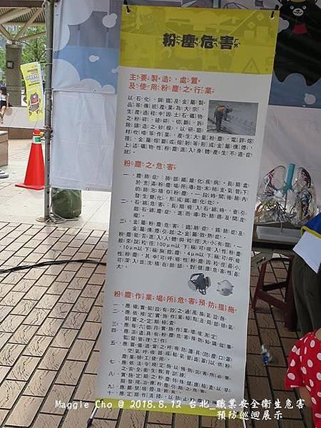 2018_0812_152012台北_職業安全小英雄.JPG