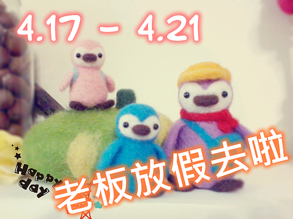 20140417-21休假通知