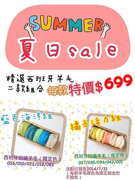 2014夏日SALE活動