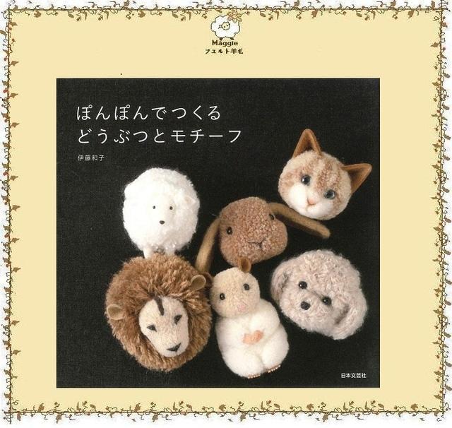 伊藤和子動物毛線球.jpg