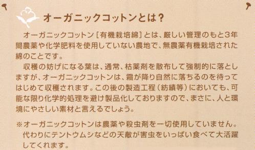 日本有機棉1.jpg