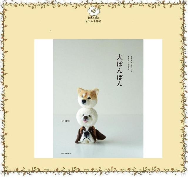 毛線製作可愛狗狗造型毛球玩偶手藝集1.jpg