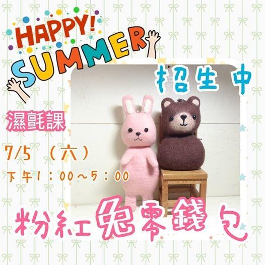 201407粉紅兔零錢包.jpg