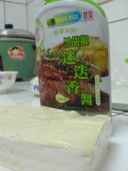 迷迭香豆腐