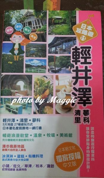 輕井澤旅遊書
