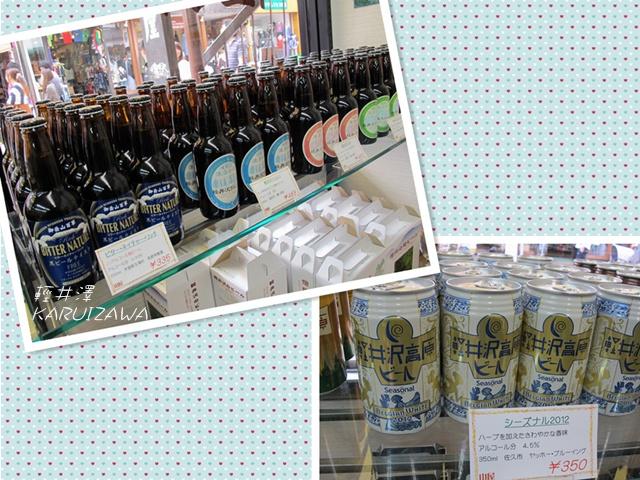 輕井澤啤酒(拼圖)