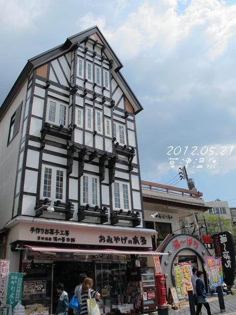 草津溫泉街景-4