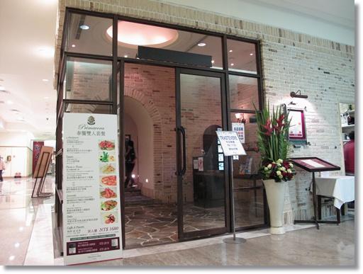 餐廳門口.JPG