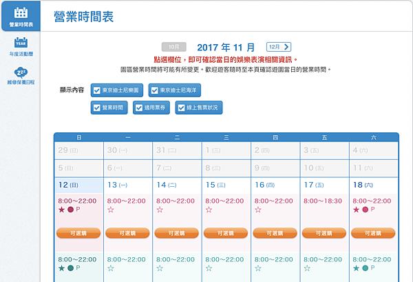 螢幕快照 2017-11-12 下午3.15.47.png