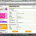 螢幕快照 2012-10-03 8.54.21