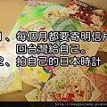 003-給自己的功課.jpg