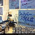 004-大叔愛亂摸居酒屋.jpg