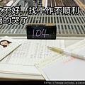 006-找工作.jpg