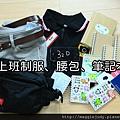 011-工作衣及筆記.JPG