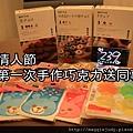 013-工作-手工巧克力送同事.JPG