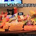 012-工作-帶食物回日本拜天宮.jpg