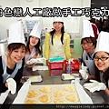 特-02白色戀人工廠做手工巧克力.jpg