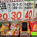 13 便宜到爆的日本零食店.JPG