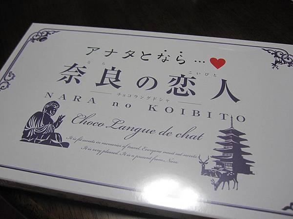 奈良の恋人.jpg