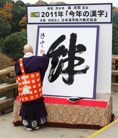2011漢字絆.jpg