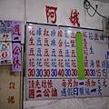 2013 1006 阿娥豆花