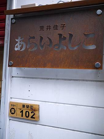2014/06/08 荒井佳子