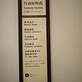 2014/06/19 林百貨