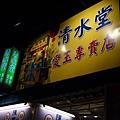 2014 0626 清水堂 愛玉專賣