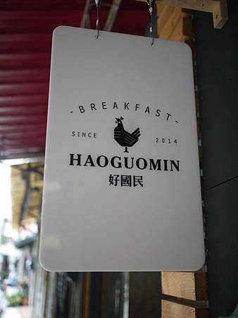 2014/ 11/15 好國民Breakfast