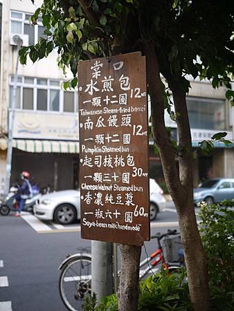 2014/12/16 棠口 水煎包