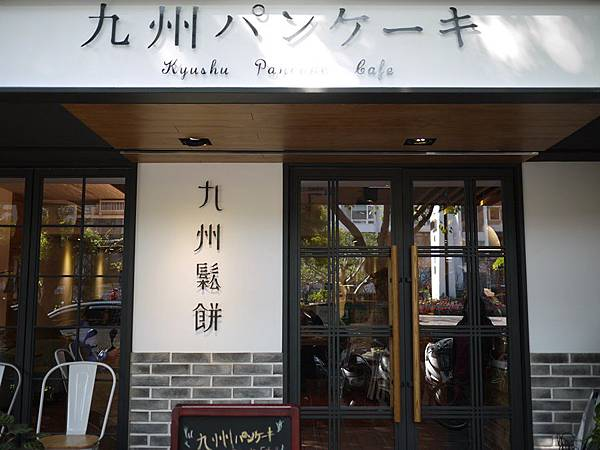 2015/02/07 九州鬆餅
