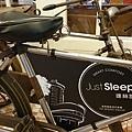 捷絲旅 Just Sleep