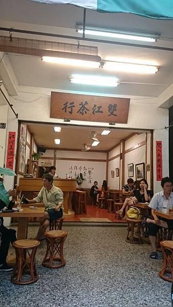 2015/08/31 雙江茶行