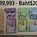 2016/02/19 高雄盤谷銀行換得的泰幣 價格很好耶!
